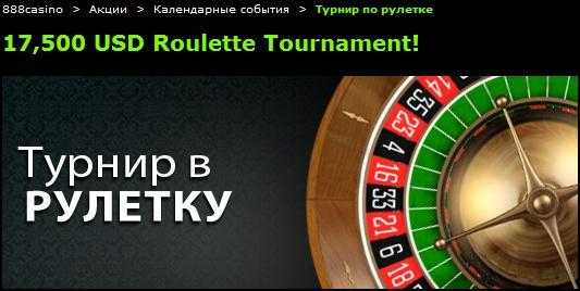 888 casino рулетка игры в игровые автоматы on-line